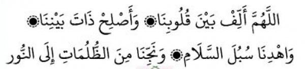 Дуа, которое читал Пророк Мухаммад для примирения с кем-либо