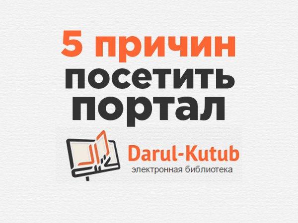 5 причин посетить портал Dar ul-Kutub
