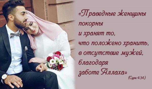 """""""Праведные женщины покорны и хранят то, что положено хранить, в отсутствие мужей, благодаря заботе Аллаха."""""""