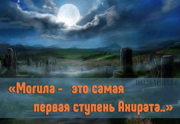 """""""Могила - это самая первая ступень Ахирата.."""""""