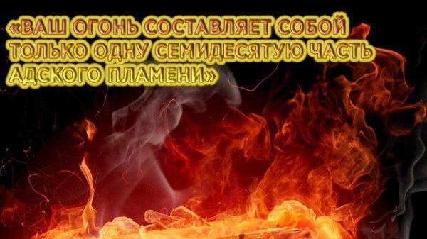 «Ваш огонь составляет собой только одну семидесятую часть адского пламени»