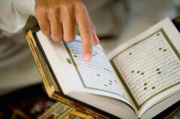 Коран – это не только книга назидания и предупреждения, но и источник, в котором верующий может найти защиту от зла,