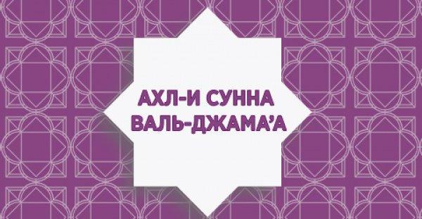 Что значит «ахл-и сунна валь-джама'a»?