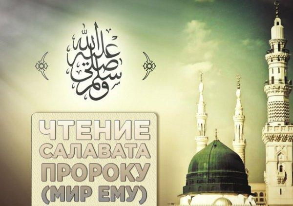 10 мест, где чтение салавата Пророку (мир ему) является обязательным