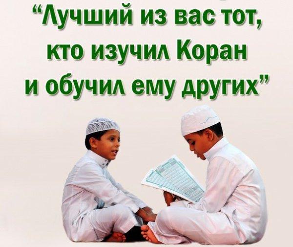 «Лучший из вас тот, кто изучил Коран и обучил ему других» (Бухари)