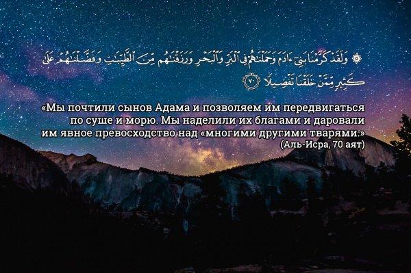 Аль-Исра (Ночной перенос), 70-й аят