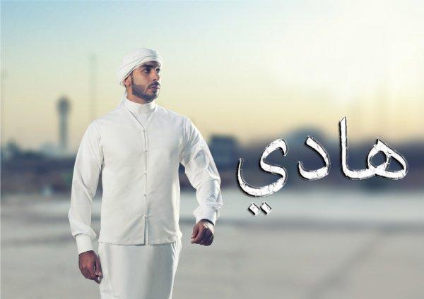 Имя Хади – арабское, в переводе обозначает «предводитель»