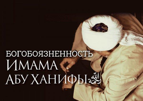 О богобоязненности Имама Абу Ханифы (р.а.)
