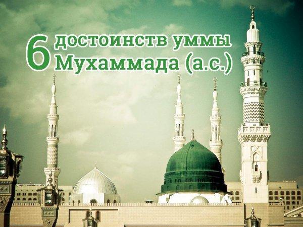 Аллах предоставил умме Мухаммада (мир ему) 6 достоинств, которых не даровал больше никому