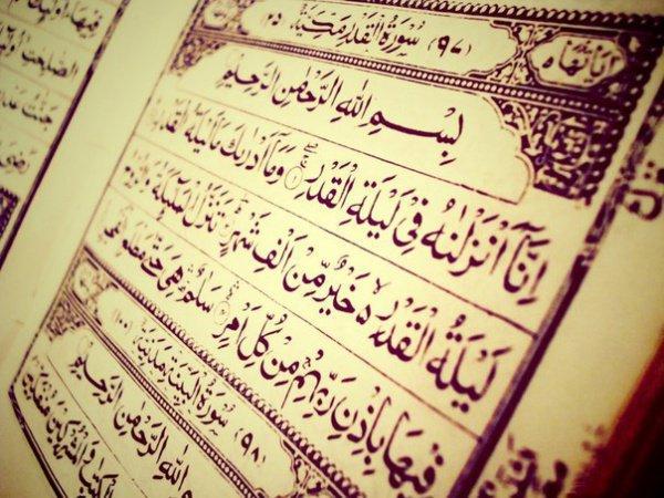 """Кто прочтет суру """"Инна Анзальнаху"""", того ждет вознаграждение, равное соблюдению поста в месяц Рамазан"""