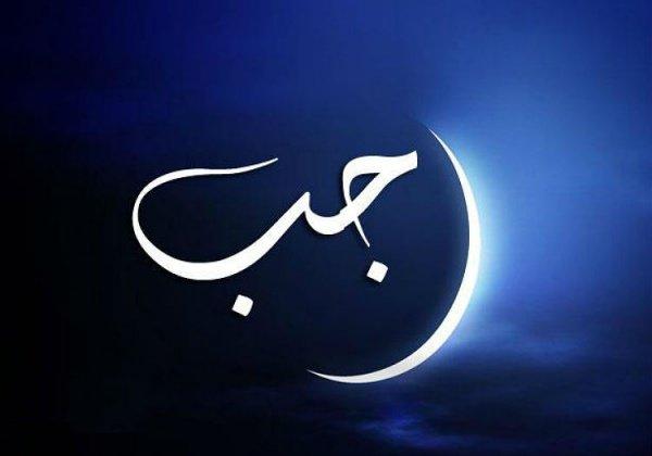 Почему месяц Раджаб называют глухим?