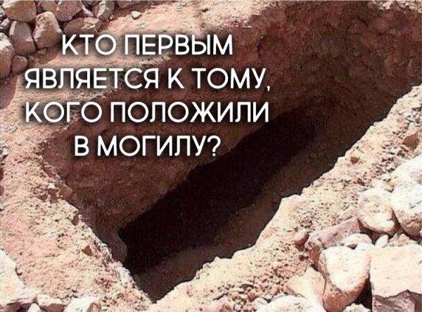 «Кто первым является к тому, кого положили в могилу?»