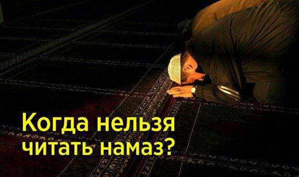 В какое время Пророк (ﷺ) велел воздерживаться от молитвы?