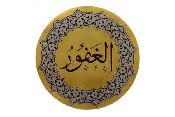 «Аль-Гафур»