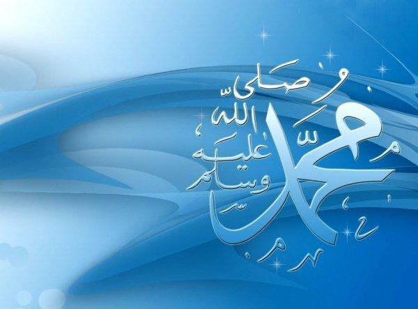 """""""Я сделал то, что приличествует Моему величию. Я не брошу в Ад никого с именами Ахмад и Мухаммад"""""""