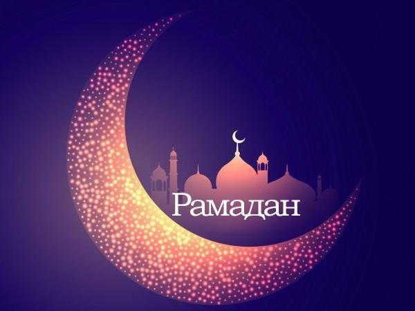 До Рамадана осталось 6 дней