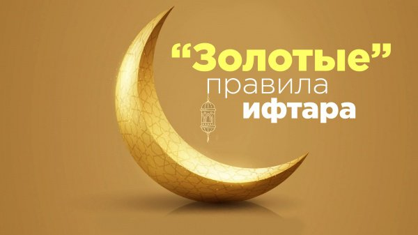 """""""Золотые"""" правила ифтара"""