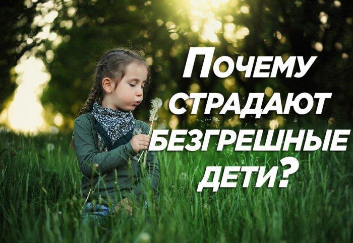 Почему дети подвержены лишениям и насилию?