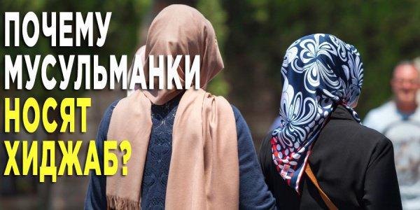 Хиджаб: выбор каждого или обязанность?