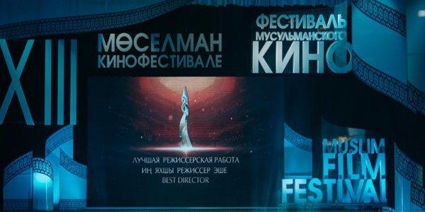 Конкурсная программа XIV Международного фестиваля мусульманского кино