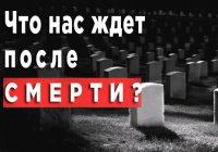 Вопросы, задаваемые в могиле, на которые каждый должен знать ответ