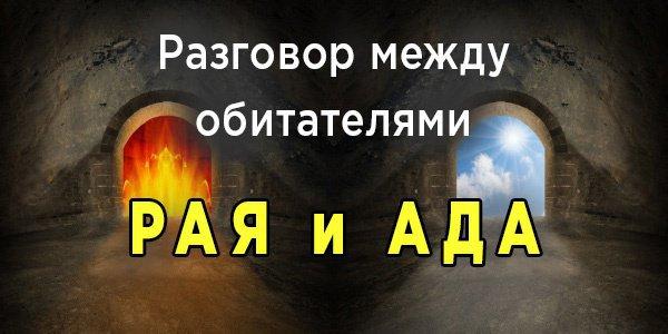 Разговоры обитателей рая и ада