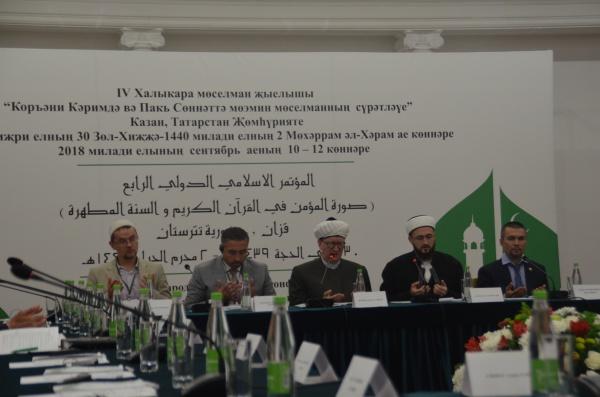 """IV Международная исламская конференция """"Толкование Священного Корана в прошлом и настоящем"""""""