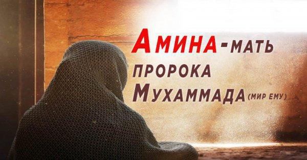 Смерть матери Пророка Мухаммада (мир ему)