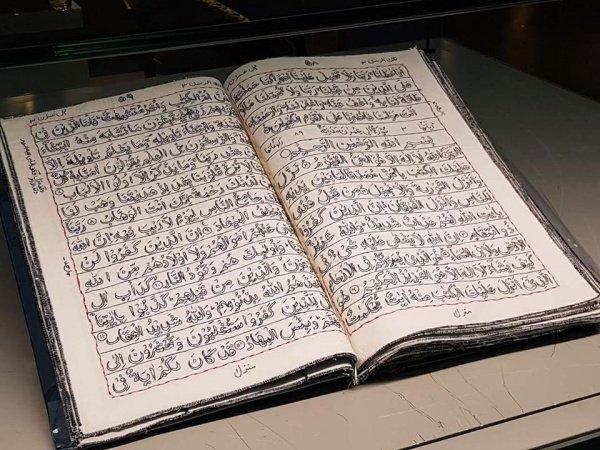 Необычный Коран.