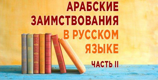 Русские заимствования из арабского языка