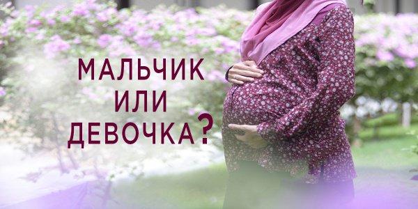 Дуа о рождении ребенка