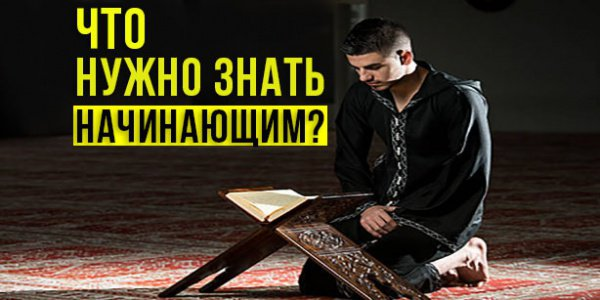 Семь вещей, которые помогут не потерять веру (иман)