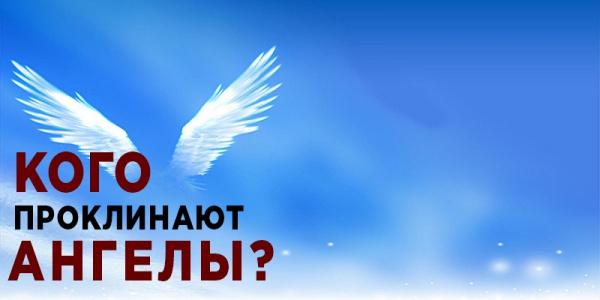 Каких людей проклинают ангелы?
