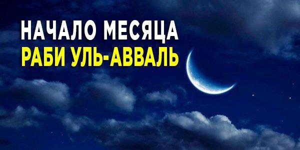 В чем значимость месяца Раби уль-Авваль