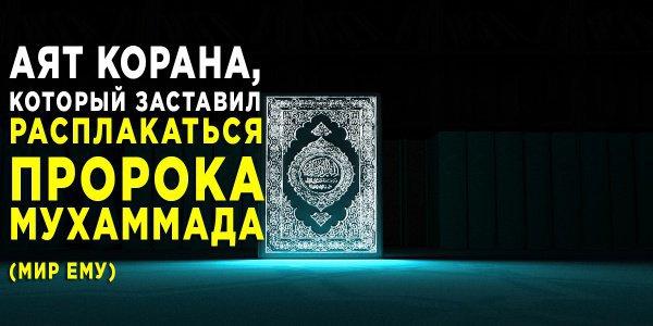 Самая большая печаль Пророка Мухаммада (мир ему)