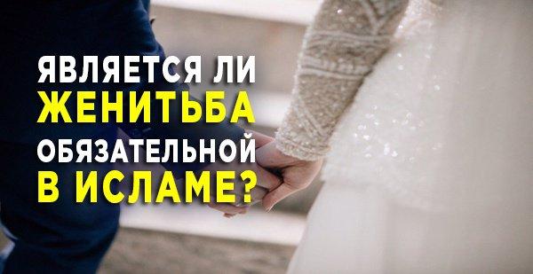 Является ли женитьба обязательной в Исламе?