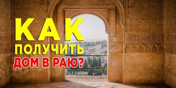 Как получить дом в раю?