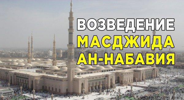 Как выглядела мечеть ан-Набавия?