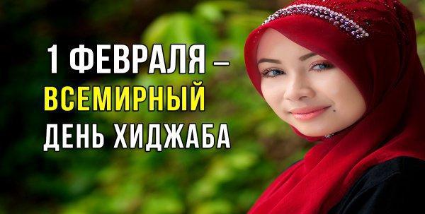 1 февраля во всем мире отмечается День хиджаба