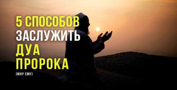 За таких людей читает дуа сам Пророк Мухаммад (мир ему)