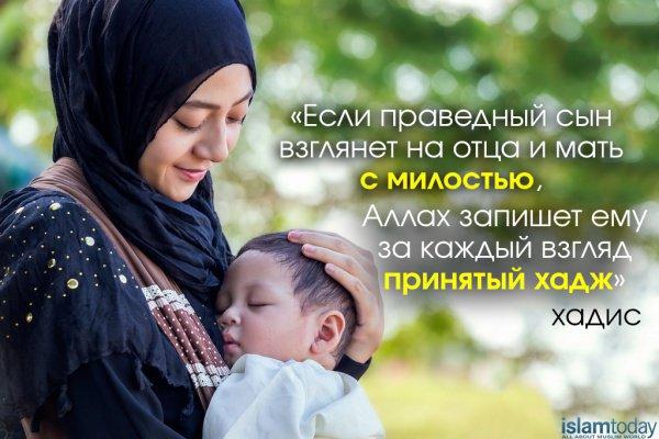 9 хадисов, которые заставят вас пересмотреть свое отношение к родителям