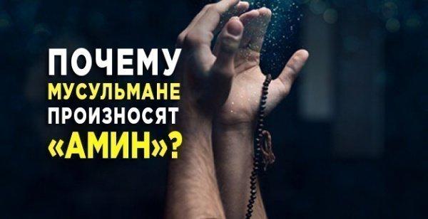 """Во всех трех авраамических религиях есть слово """"Аминь"""". Что же оно означает?"""