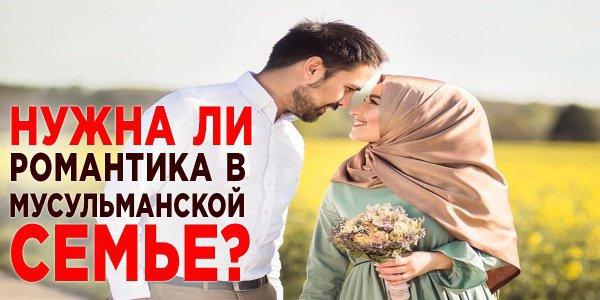 Нужна ли романтика в мусульманской семье?